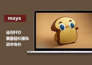 使用FFD装备轻松操纵简单角色