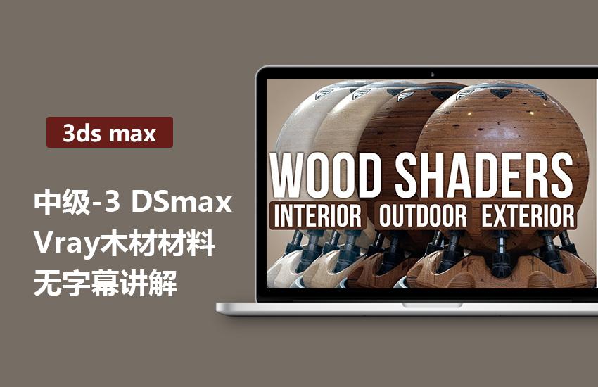 3DMax Vray木材材料教程