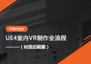 3DMAX到UE4室内VR课程(材质后期篇)