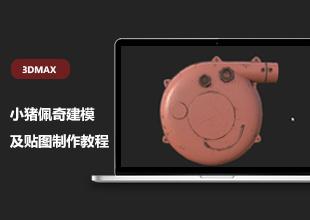 3DMax小猪佩奇建模及贴图制作<esred>教程</esred>