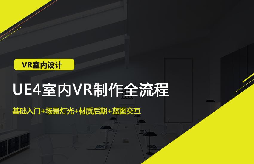 UE4 VR制作从入门到精通教程