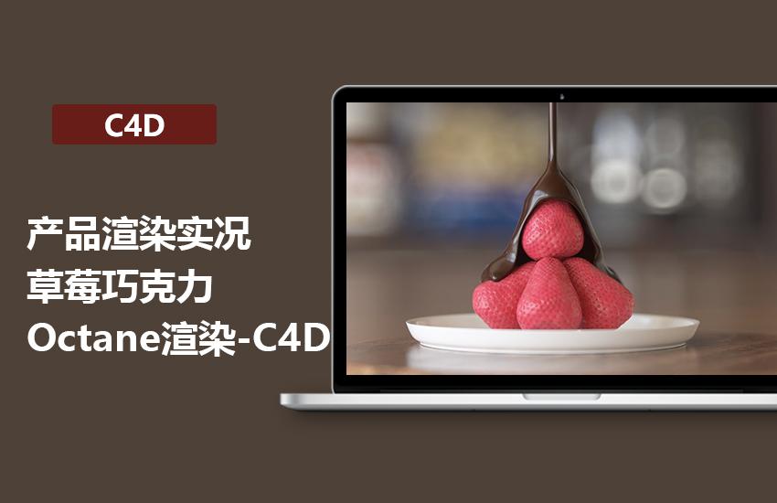 C4D+Octane Render草莓巧克力产品渲染案例教程