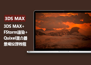 3DMax+FStorm渲染+Quixel混合器景观纹理教程(上)