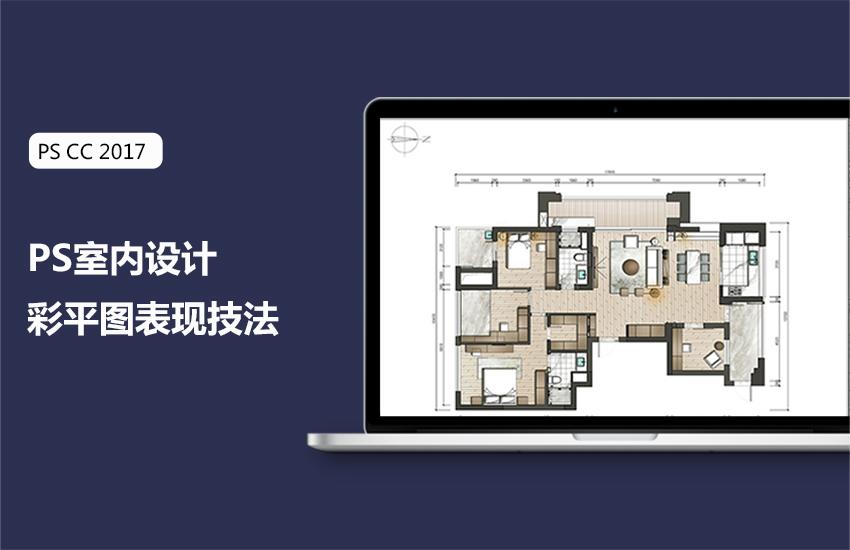 PS室内设计彩平图表现技法