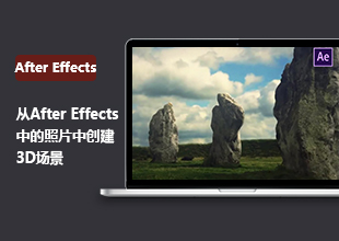 从 After Effects中的照片中创建3D场景