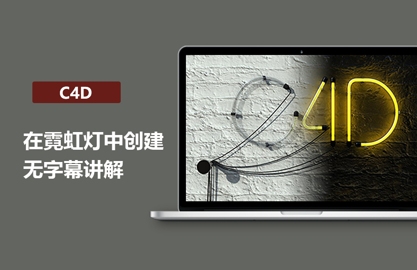 C4D创建霓虹灯教程