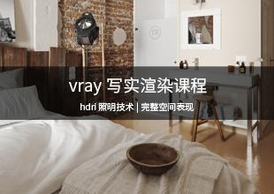 VRay超写实渲染视频教程