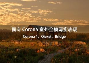 面向Corona室外全模写实渲染表现课程