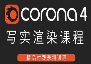 Corona4(CR)写实渲染/灯光/材质精讲教程