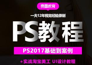 Photoshop CC2017淘宝美工平面UI设计零基础入门教程