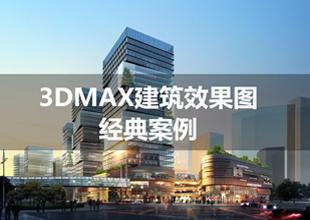 3DMax+VRay建筑效果图制作教程