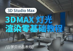 3DMax一点透视构图及场景模型布局设置教程视频教程