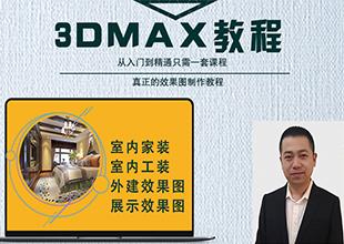 3DMax整体橱柜柜门角线制作教程视频教程