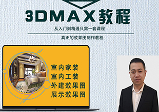 3Dmax+VRAY室内外设计全套教程