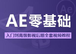 <esred>AE</esred>零基础入门到影视后期视频教程