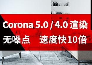 Corona 5.0/4.0渲染器渲染教程