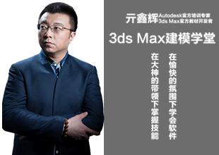 3DMax毛发系统建模案例---鸟巢模型制作教程视频教程
