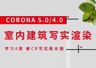 Corona5.0/<esred>4.0</esred>室内建筑写实渲染教程