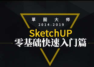 SketchUp草图大师零基础入门教程