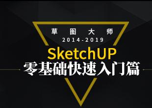 sketchup手绘线教程视频教程