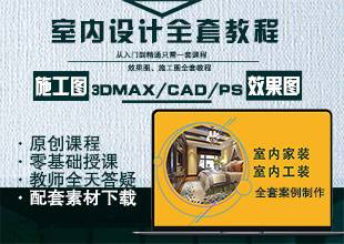 3DMax+CAD+PS+VR室内设计施工图效果图后期整套案例合集制作