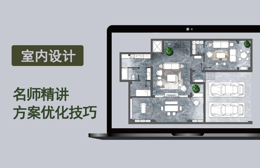 室内设计方案优化技巧