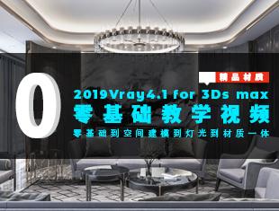 3DMax+VRay4.1零基础教学视频教程