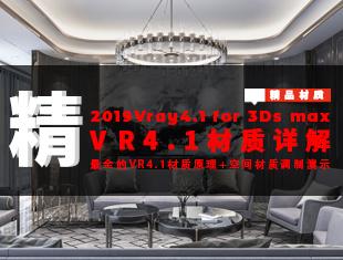 最新VR4.1零基础入门到材质精通详解课程
