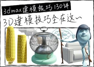3DMax建模技巧教程