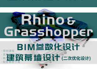 Rhino+Grasshoper<esred>建筑</esred>BIM幕墙参数化教程