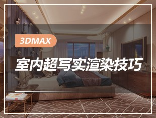 3DMax室内超写实渲染技巧教程