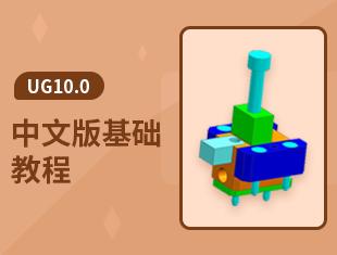 <esred>UG</esred>10.0中文版零基础入门教程