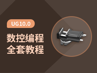 <esred>ug</esred>10.0数控编程全套教程
