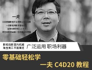 C4D R20零基础到建模造渲染实战案例教程
