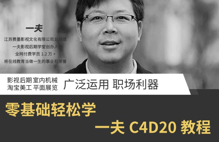 C4D R20零基础建模到渲染案例教程