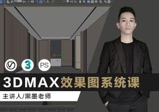 3DMAX零基础入门到高级效果图表现