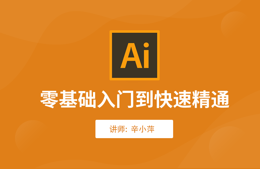 Ai-IllustratorCC2018精讲视频教程