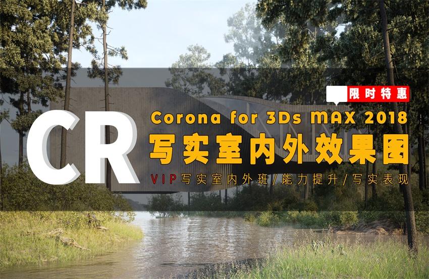 Corona for 3DSMAX 2018写实室内外效果图