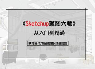 sketchup2019-草图大师入门到精通(全集)