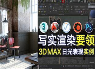 <esred>3</esred><esred>dmax</esred>loft场景,超写实渲染表现教程