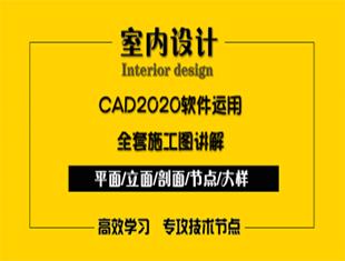 CAD2020软件运用,快捷键讲解,平面施工图绘制教程
