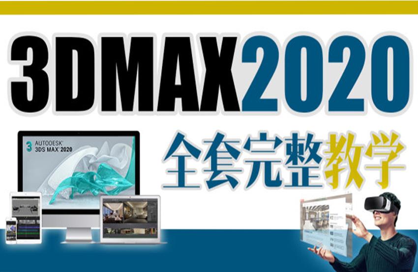 首发|3Dmax2020全套完整教程