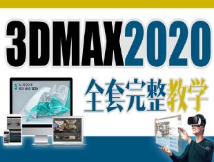 首发|<esred>3</esred><esred>Dmax</esred>2020全套完整教程