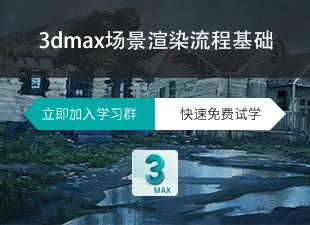 3dmax场景渲染流程基础教程