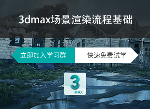 3dmax场景渲染流程基础