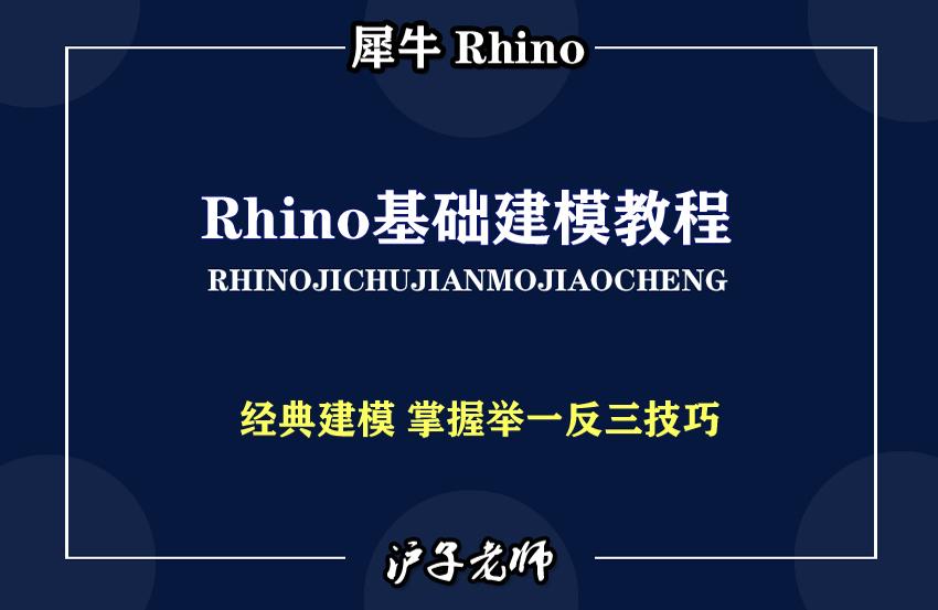 犀牛(Rhino)建模教程