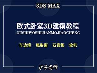 3DMAX欧式卧室建模课程