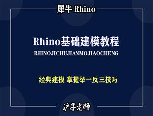 Rhino电钻建模教程(三)视频教程