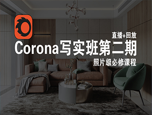 corona高级写实教程