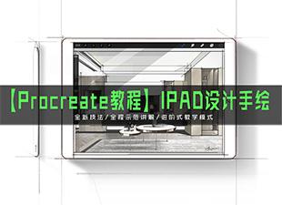 [Procreate教程] IPAD设计手绘